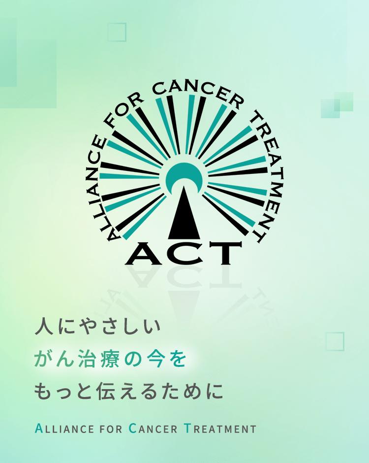 人にやさしいがん治療の今をもっと伝えるために